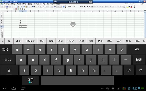 Screenshot_2013-10-21-09-42-33