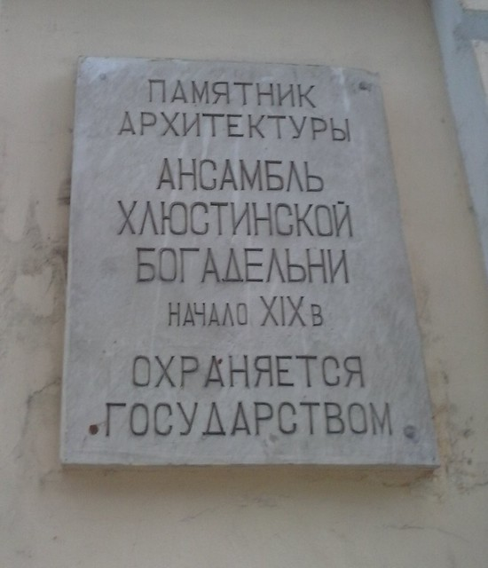 Photo of White plaque № 29915