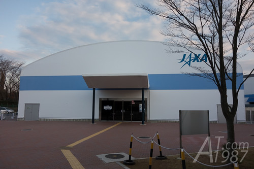 Tsukuba Space Center
