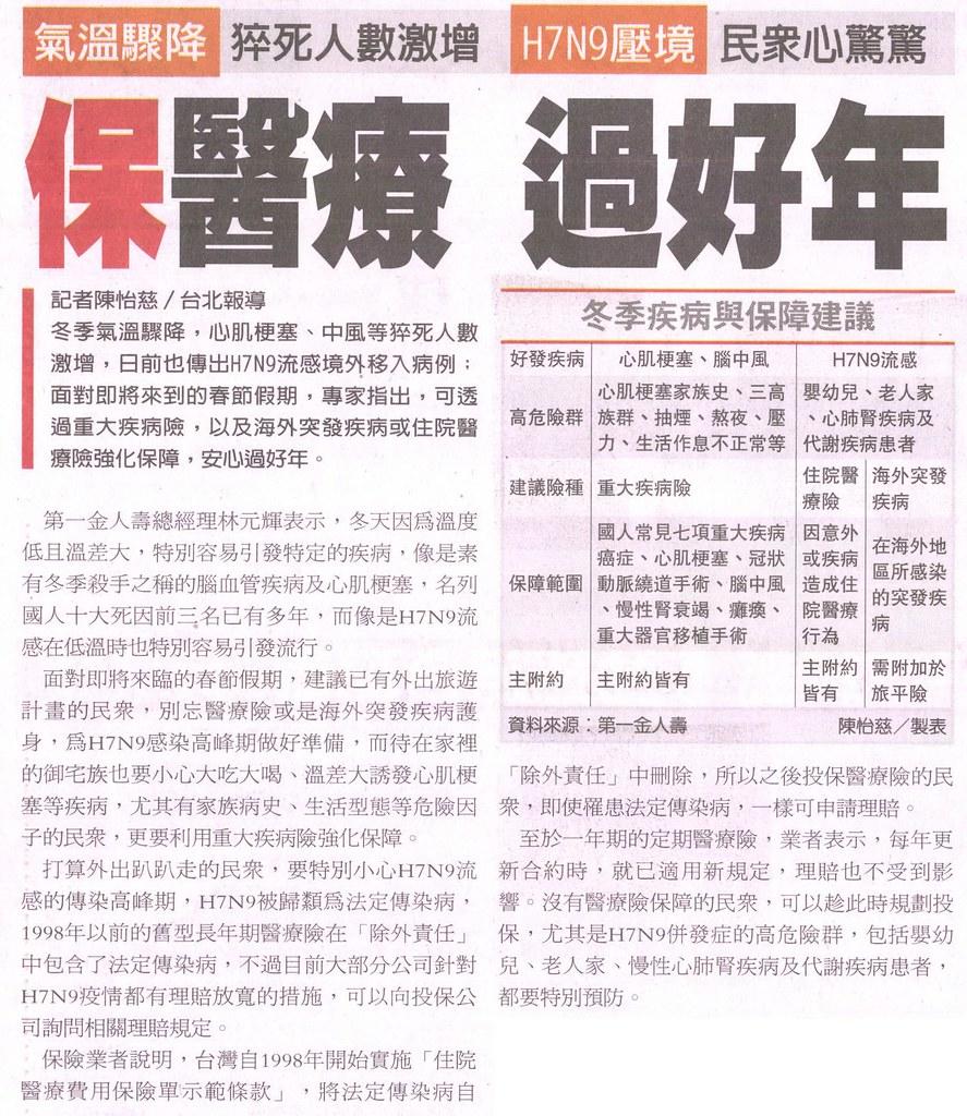20140107[經濟日報]保醫療 過好年--氣溫驟降 猝死人數激增 H7N9壓境民眾心驚驚