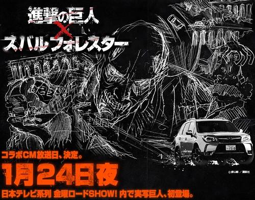 140120(5) -「樋口真嗣」執導電影《進擊的巨人》第一支『超巨大型巨人 vs. SUBARU汽車』廣告…24日晚間首播!