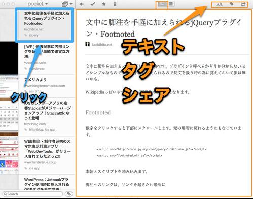 Pocket for Mac3