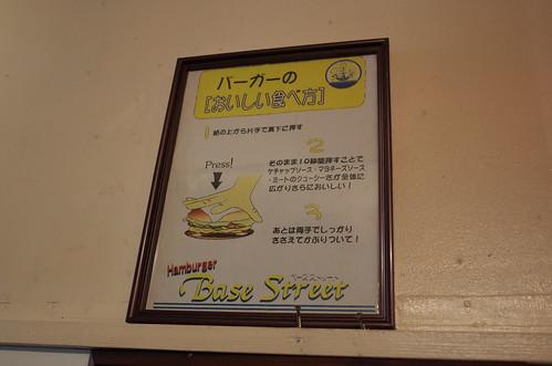 ベースストリート