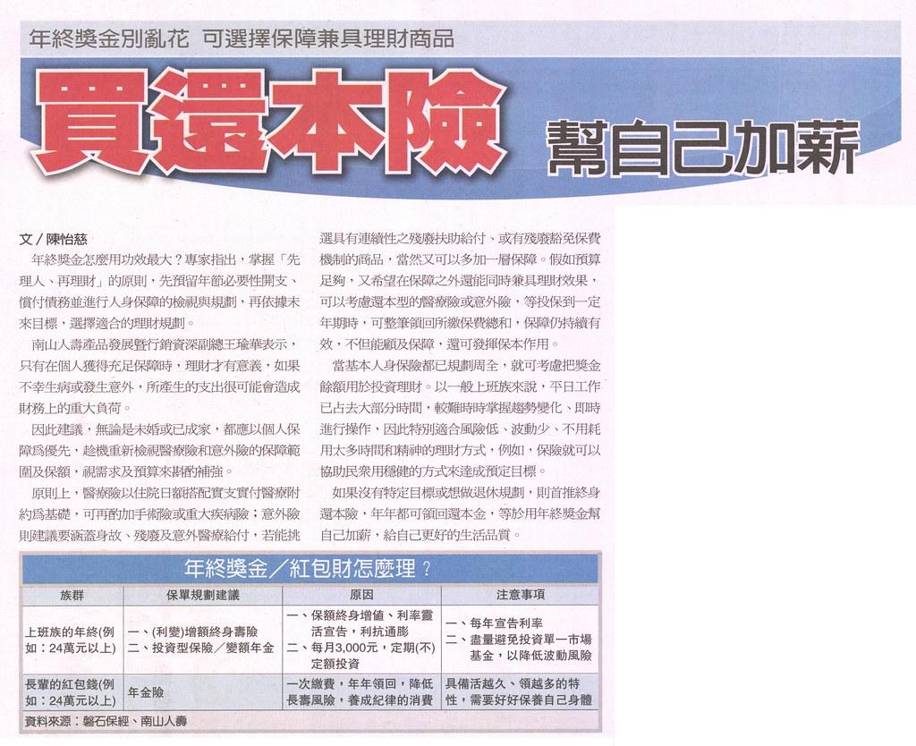 20140118[經濟日報]買還本險 幫自己加薪--年終獎金別亂花 可選擇保障兼具理財商品