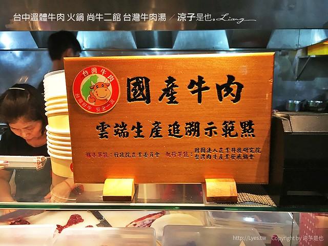 台中溫體牛肉 火鍋 尚牛二館 台灣牛肉湯 7