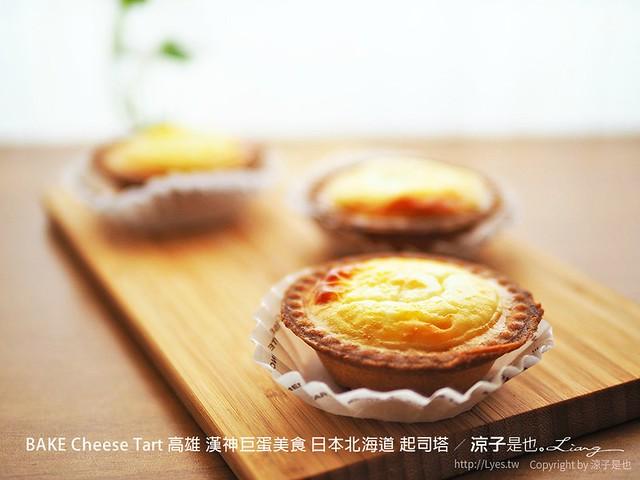 BAKE Cheese Tart 高雄 漢神巨蛋美食 日本北海道 起司塔 74