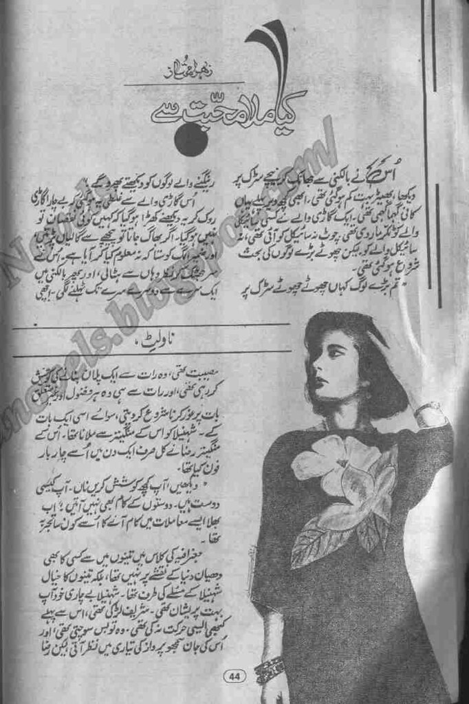 Kia Mila Mohabbat Se is a very well written complex script novel by Zohra Mumtaz which depicts normal emotions and behaviour of human like love hate greed power and fear , Zohra Mumtaz is a very famous and popular specialy among female readers