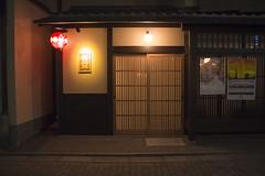 Japan Kyoto GION .日本 京都 衹園