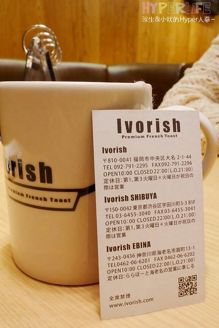 Ivorish 渋谷 (10)
