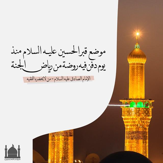 موضع قبر الحسين عليه السلام