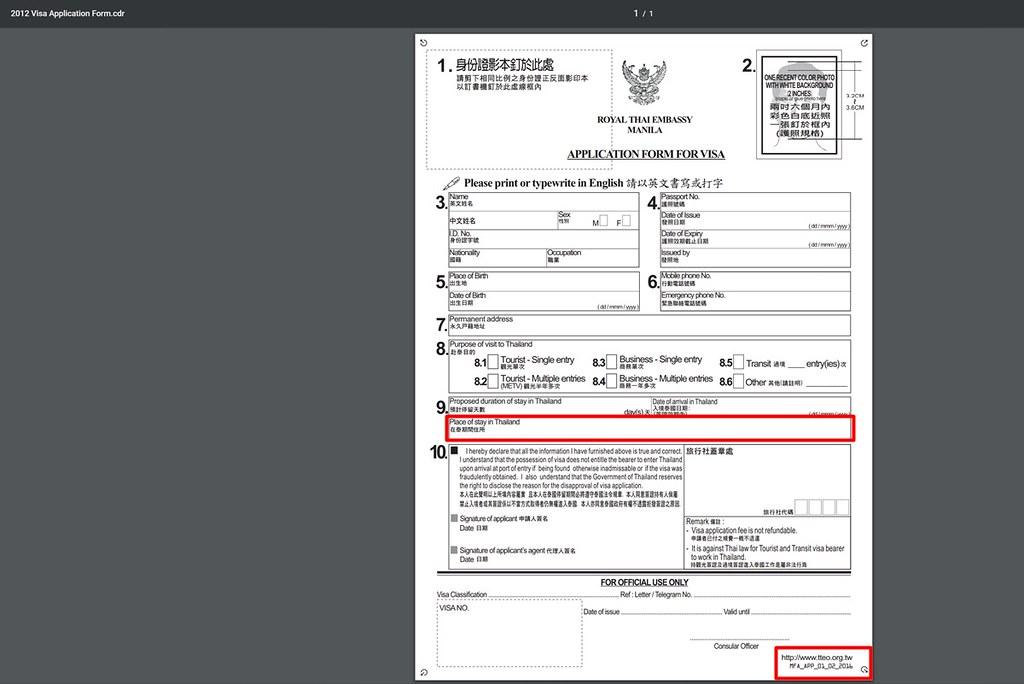 《泰国自由行》如何亲办申请泰国观光签证、出具英文版机票信息及申办注意事项。