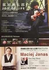葉加瀬太郎 2016
