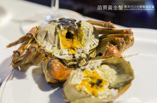 苗栗黃金蟹(泰禾行)-大閘蟹風味餐