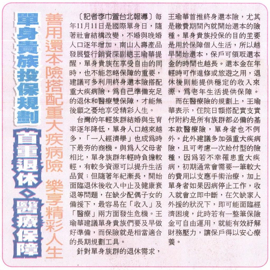 20131216[台灣時報]單身貴族投保規則 首重退休、醫療保障--善用還本險搭配重大疾病險 樂享精彩人生