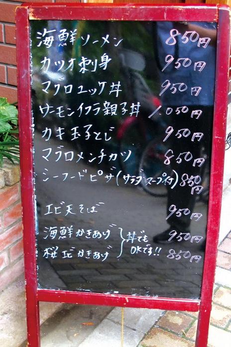 b3-1-006-割烹_____門口菜單