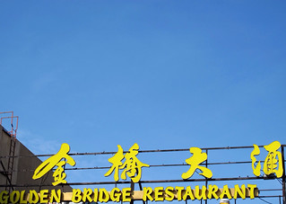 Golden Bridge Restaurant