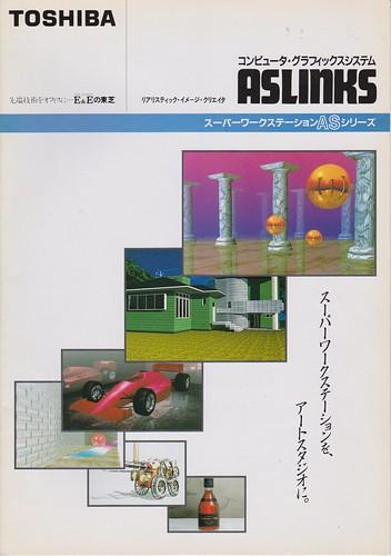 TOSHIBAコンピュータ・グラフィクスシステム ASLINKS パンフレット (1/7)