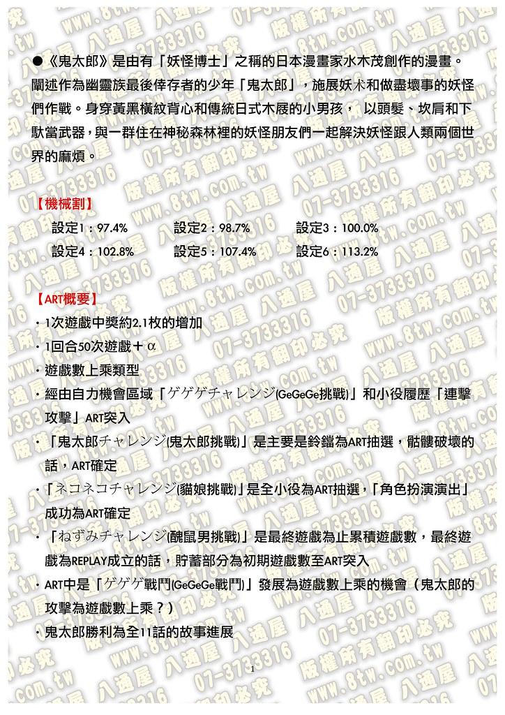S0192鬼太郎~黑鬼太郎之野望 中文版攻略_Page_02