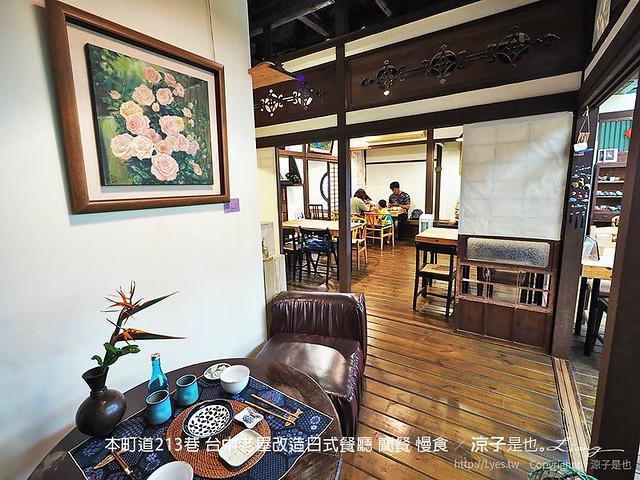 本町道213巷 台中老屋改造日式餐廳 簡餐 慢食 45