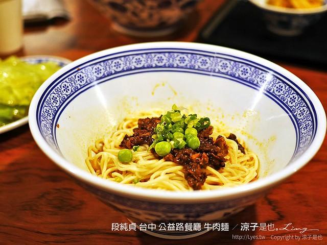 段純貞 台中 公益路餐廳 牛肉麵 11