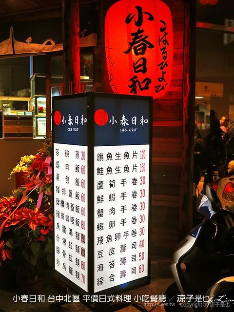 小春日和 台中北區 平價日式料理 小吃餐廳 25