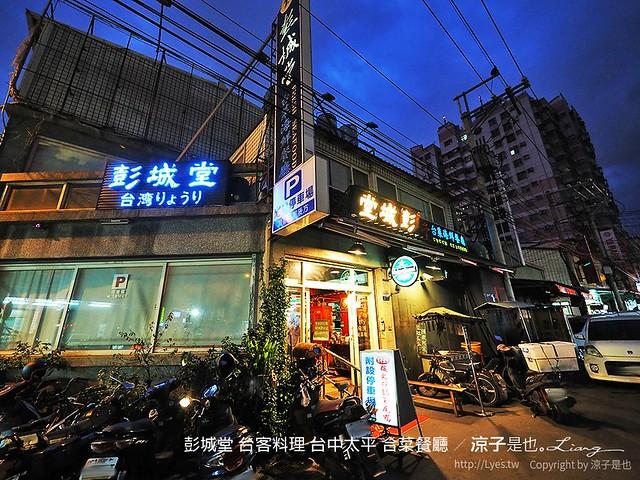 彭城堂 台客料理 台中太平 合菜餐廳 21
