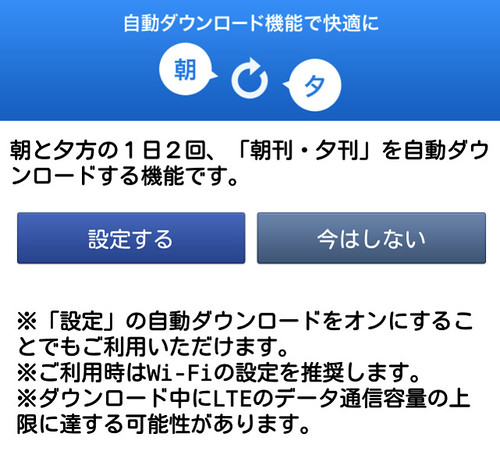 PC向けアプリのインストール : 日経ストア