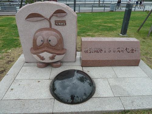 たねまる 横浜開港150周年記念碑
