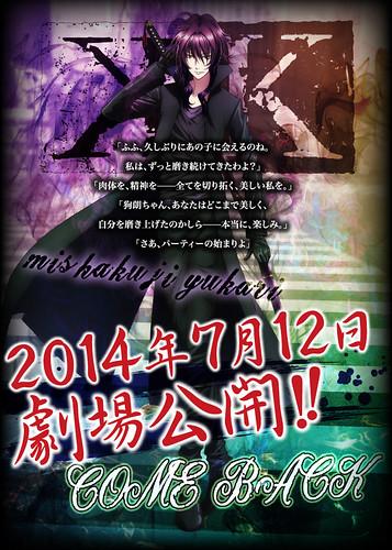 131212(3) - 七人作家集團「GoRA」首部超能力動畫《K》將在2014/7/12上映劇場版、首張「御芍神紫」海報出爐!