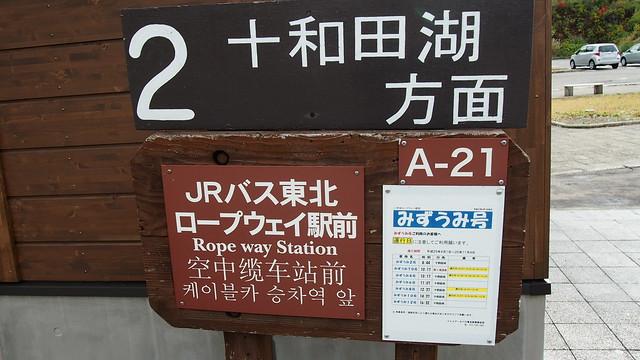 Towada Ropeway