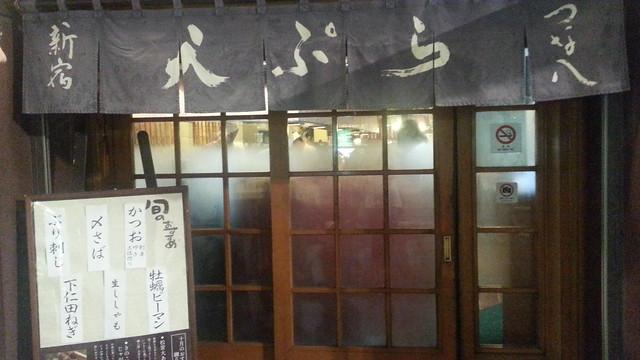 Tsunahachi Tempura Shinjuku