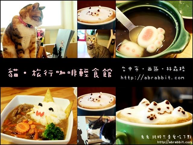 [台中]貓-旅行咖啡輕食館–萌翻天的貓咪拉花咖啡@西區 林森路