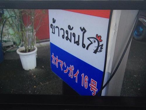 西多摩まるかじり カオマンガイ