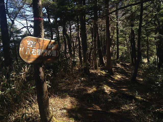 恵那山 空峠(八右衛門の頭)