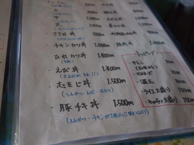 2014.5.17 志をじ