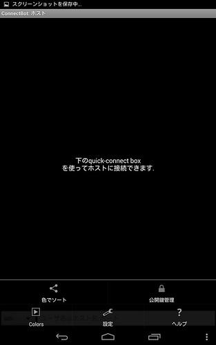 Screenshot_2014-06-12-23-02-34