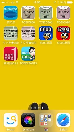 英語アプリ