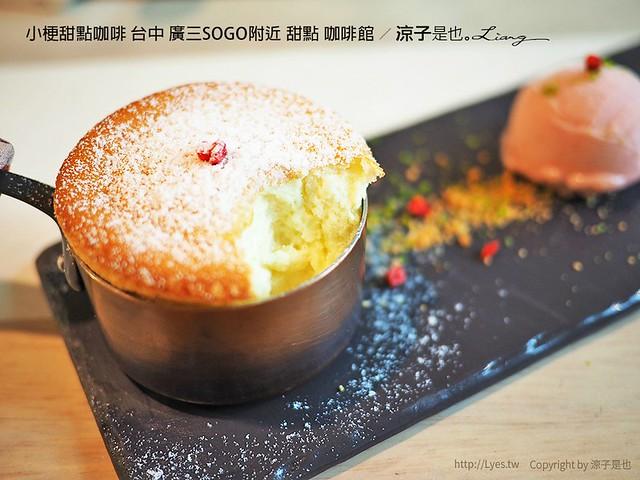 小梗甜點咖啡 台中 廣三SOGO附近 甜點 咖啡館 17