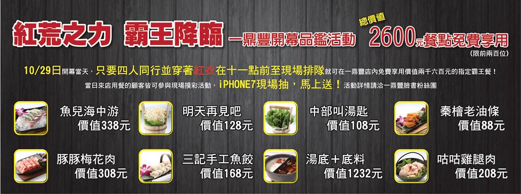 一鼎豐麻辣香火鍋菜單menu價位01