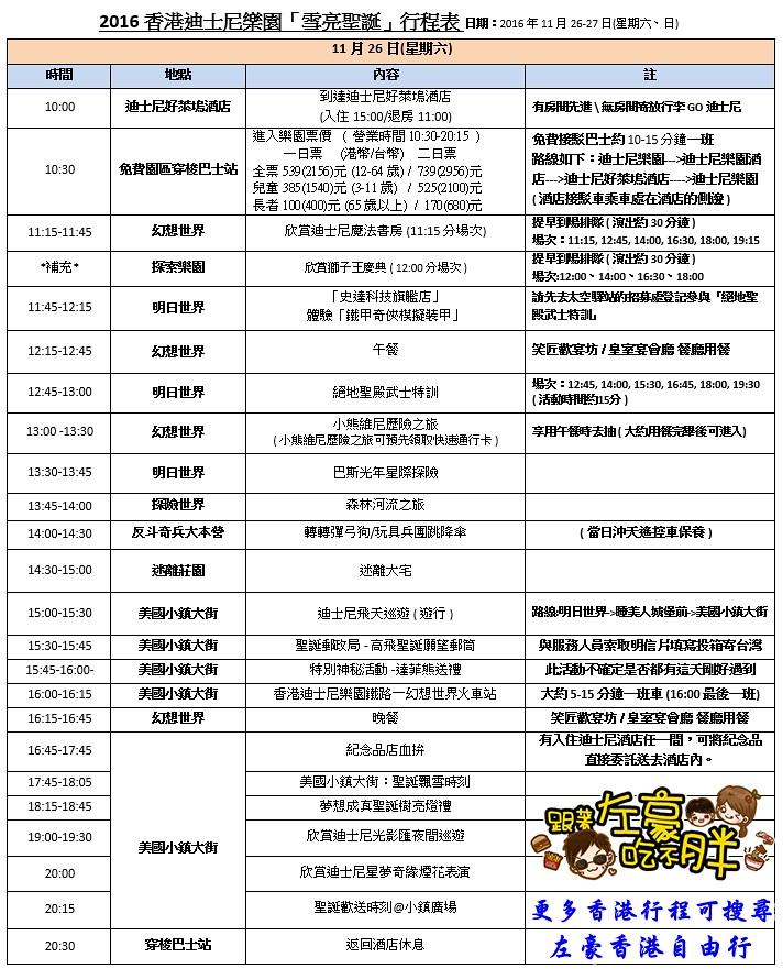 2016-11-26-香港迪士尼行程表 (新)
