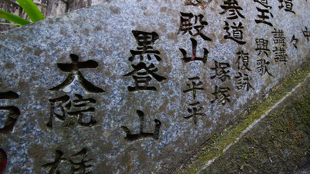 20150214-明神ヶ岳-0065.jpg