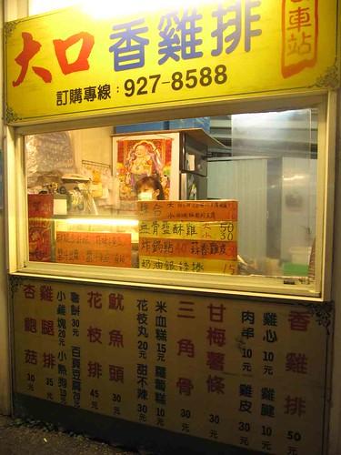 03-2013澎湖-大口香雞排