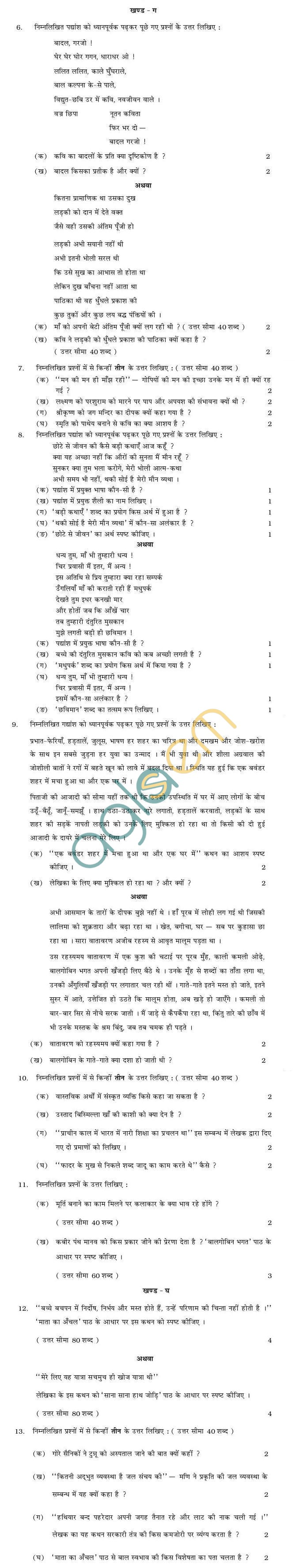 Rajasthan Board Secondary Hindi Question Paper 2013