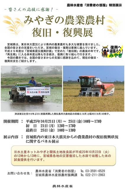 みやぎの農業農村復旧・復興展