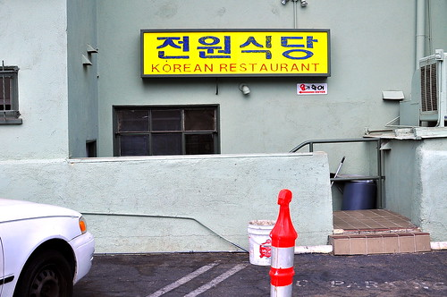 Jun Won Restaurant - Koreatown - Los Angeles