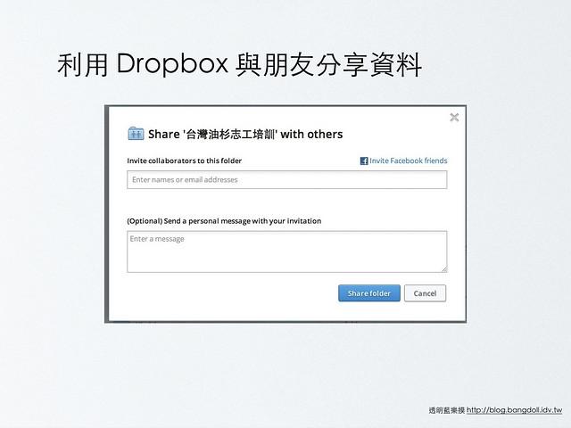 Dropbox教學.008