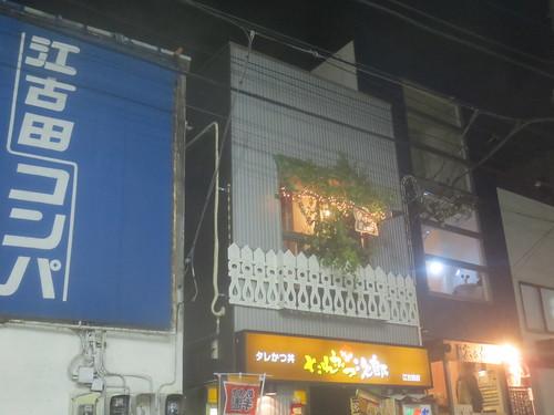 ポレポレポレ(江古田)