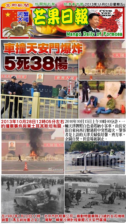 131101芒果日報--支那新聞--車撞天安門爆炸,歷史紀錄第三起