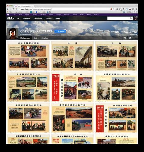 中国のプロパガンダポスターのコレクション