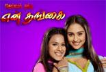 Deivam Thandha En Thangai 28-11-2014 Tamil Vijay TV Serial